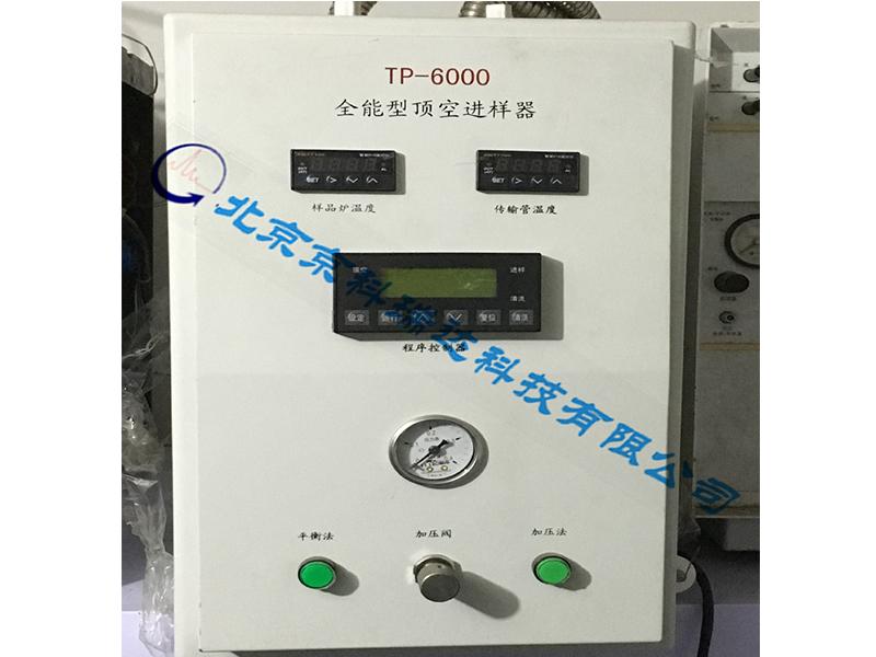 静态顶空进样器 TP-6000